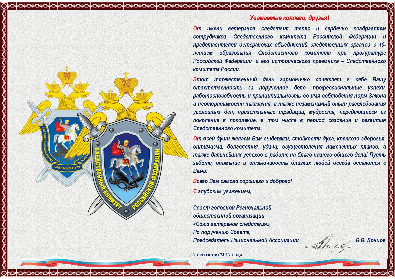 Поздравление следственному комитету с профессиональным праздником в прозе 95