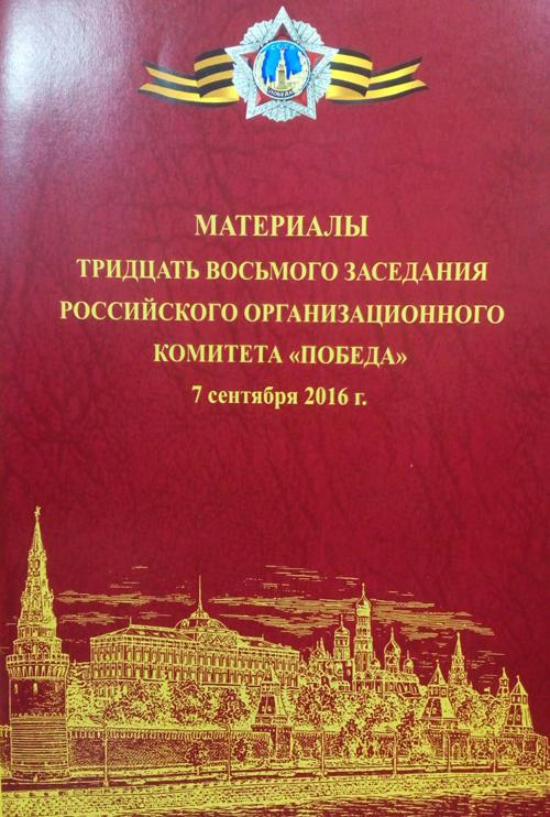 Российский организационный комитет «Победа»